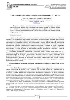 Таова Т.М. и др. Температура плавления малоразмерных металлических частиц