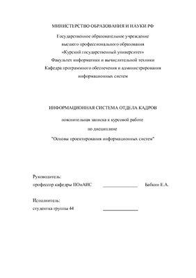 Информационная система отдела кадров