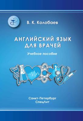 Колобаев В.К. Английский язык для врачей