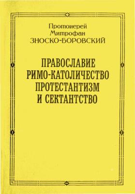 Зноско-Боровский Митрофан, протоиерей. Православие, римо-католичество, протестантизм, сектантство. Сравнительное богословие
