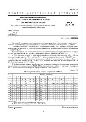 ГОСТ 25349-88 Основные нормы взаимозаменяемости. Единая система допусков и посадок. Поля допусков деталей из пластмасс