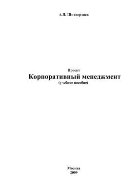 Шихвердиев А.П. Корпоративный менеджмент