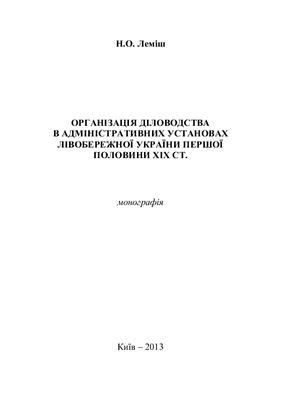 Леміш Н.О. Організація діловодства в адміністративних установах Лівобережної України першої половини ХІХ ст