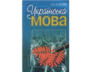 Ладоня І.О. Українська мова