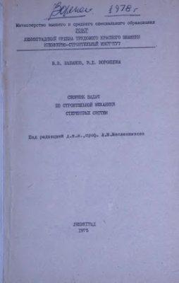 Бабанов В.В., Воронцова В.Д. Сборник задач по строительной механике стержневых систем