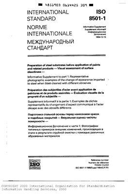 ISO 8501-1-1994 Подготовка стальной основы перед нанесением красок и подобных покрытий. Визуальная оценка чистоты поверхности