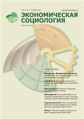 Экономическая социология 2007 №05