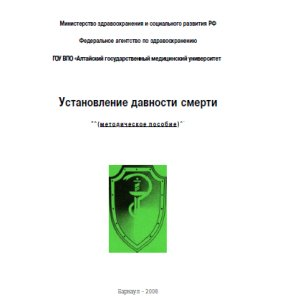 Саркисян Б.А., Янковский В.Э. Установление давности смерти