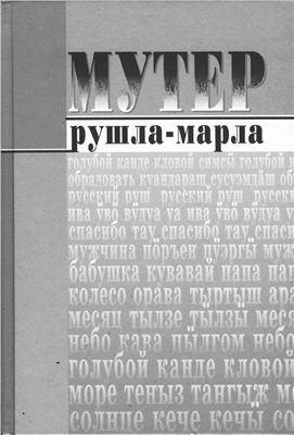 Дмитриев С.Д. Рушла-марла мутер