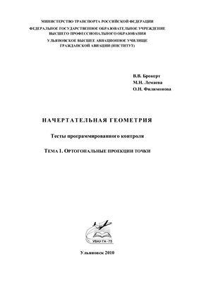 Брокерт В.В., Лемаева М.Н., Филимонова О.Н. Начертательная геометрия. Тесты программированного контроля. Тема 1. Ортогональные проекции точки