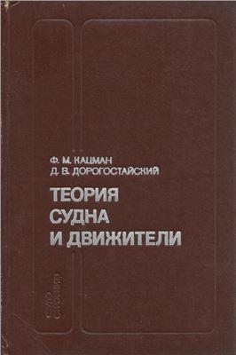 Кацман Ф.М., Дорогостайский Д.В. Теория судна и движители