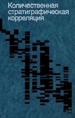 Кубитт Дж., Реймент Р., Родионов Д.А. (ред.). Количественная стратиграфическая корреляция