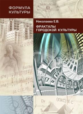 Николаева Елена. Фракталы городской культуры