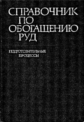 Богданов О.С. Справочник по обогащению руд. Том 1. Подготовительные процессы