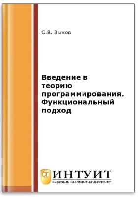 Зыков С.В. Введение в теорию программирования. Функциональный подход