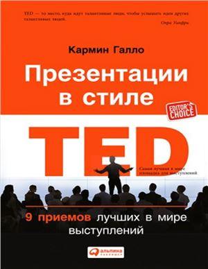 Галло Кармин. Презентации в стиле TED. 9 приемов лучших в мире выступлений