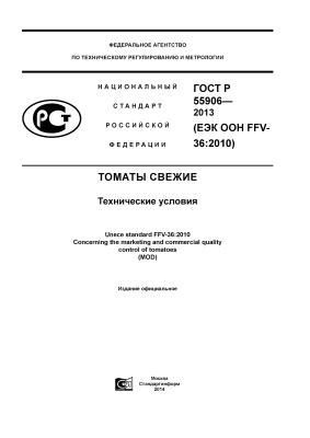 ГОСТ Р 55906-2013 (ЕЭК ООН FFV-36:2010) Томаты свежие. Технические условия
