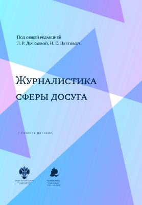 Дускаева Л.Р., Цветова Н.С. (общ. ред.) Журналистика сферы досуга
