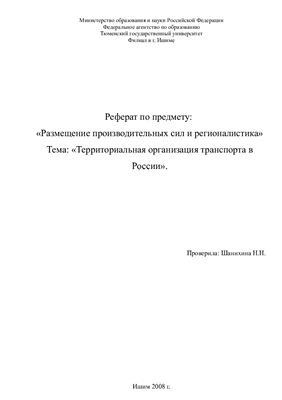 Реферат - Территориальная организация транспорта в России