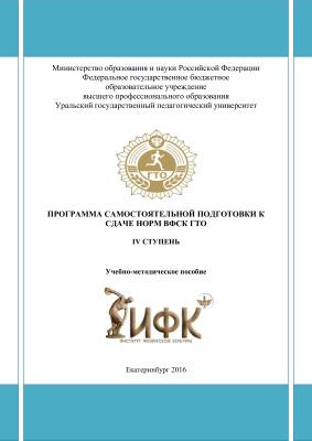 Куцаев В.В., Ярцева Н.В. (сост.) Программа самостоятельной подготовки к сдаче норм ВФСК ГТО. 4 ступень