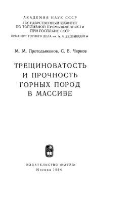 Протодьяконов М.М., Чирков С.Е. Трещиноватость и прочность горных пород в массиве