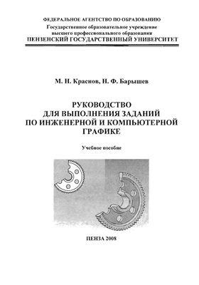 Краснов М.Н. Руководство для выполнения заданий по инженерной и компьютерной графике