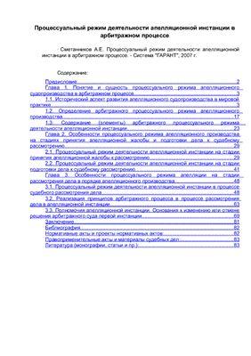 Сметанников А.Е. Процессуальный режим деятельности апелляционной инстанции в арбитражном процессе