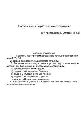 Дмитриенко Л.В., Алексеева Е.А. Разъёмные и неразъёмные соединения