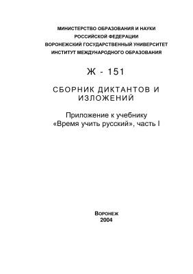 Распопова Т.И. Сборник диктантов и изложений