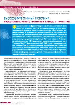 Осипов Л. и др. Высокоэффективный источник низкотемпературного нанесения пленок и покрытий