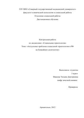 Актуальные проблемы социальной геронтологии в РФ на ближайшее десятилетие