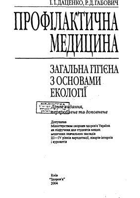 Даценко І.І., Габович Р.Д. Профілактична медицина. Загальна гігієна з основами екології