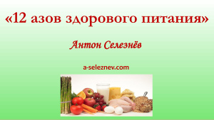 Селезнёв Антон. 12 азов здорового питания