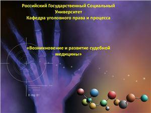 Возникновение и развитие судебной медицины