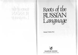 Patrick G.Z. Roots of the Russian Language: An Elementary Guide to Wordbuilding