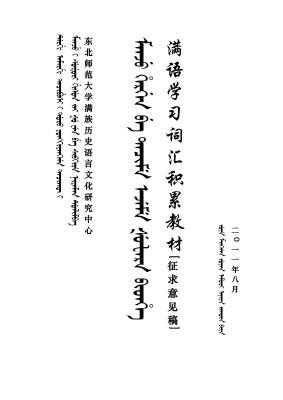 Сосредоточенное изучение словарного запаса маньчжурско языка 满语学习词汇积累教材