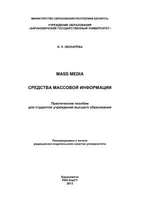 Звонарёва И.Л. Mass Media = Средства массовой информации