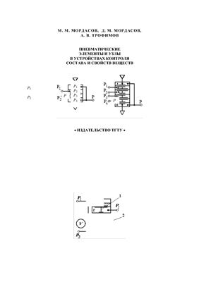 Мордасов М.М., Мордасов Д.М., Трофимов А.В. Пневматические элементы и узлы в устройствах контроля состава и свойств вещест