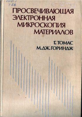 Томас Г., Гориндж М. Дж. Просвечивающая электронная микроскопия материалов