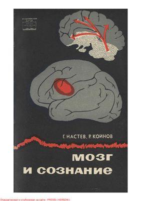 Настев Г., Койнов Р. Мозг и сознание