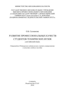 Салманова О.Б. Развитие профессиональных качеств студентов технических вузов
