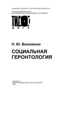 Василенко Н.Ю. Социальная геронтология: Учебное пособие