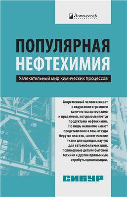 Костин А.А. Популярная нефтехимия. Увлекательный мир химических процессов