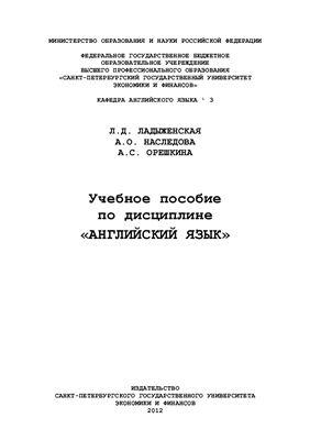 Ладыженская Л.Д., Наследова А.О., Орешкина А.С. Учебное пособие по дисциплине Английский язык