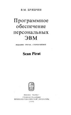 Брябрин В.М. Программное обеспечение персональных ЭВМ