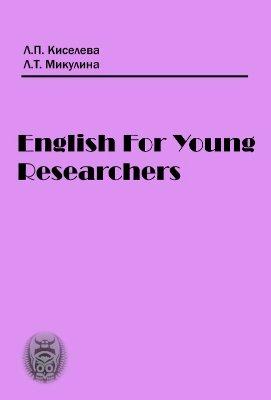Киселёва Л.П. English For Young Researchers