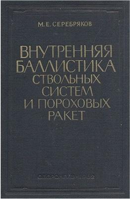 Серебряков М.Е. Внутренняя баллистика ствольных систем и пороховых ракет