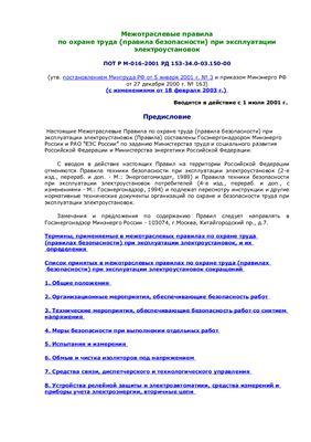РД 153-34.0-03.150-00. Межотраслевые правила по охране труда при эксплуатации электроустановок