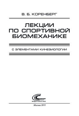 Коренберг В.Б. Лекции по спортивной биомеханике (с элементами кинезиологии)