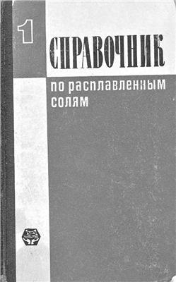 Справочник по расплавленным солям. т1